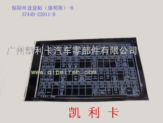 37a4d-22011-b华菱保险丝盒盖盒贴(康明斯)37a4d-220